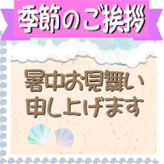 [LINEスタンプ] 【動く】季節のご挨拶 (1)