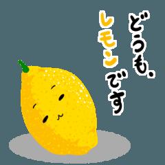 どうも、レモンです