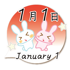 [LINEスタンプ] 1月1日記念日うさぎ