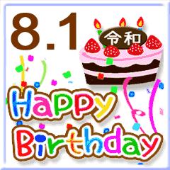 動く!お誕生日☆8月1日~15日☆お祝い☆