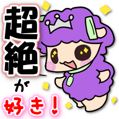 こめぇ~ろん3【超絶が好き!】
