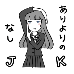 シュールなポーズのJK(JK語日常会話編)