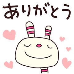 ヨコシマうさぎ11(ありがとう編)
