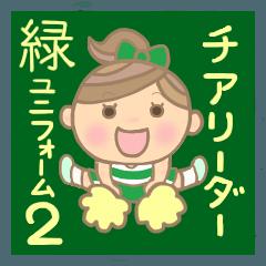 [LINEスタンプ] チアリーダー緑ユニフォーム2