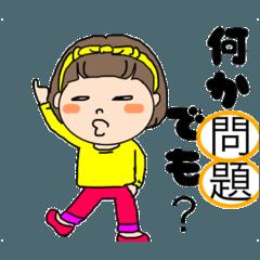 [LINEスタンプ] ゆずちゃん【毎日使える言葉】