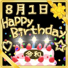 ▷令和8月1日~15日☆お誕生日☆お祝い