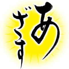 あざす!輝ける現代語~たおやか筆文字3