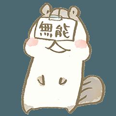 [LINEスタンプ] シマリスのリスたむ 〜ぼちぼちな毎日〜