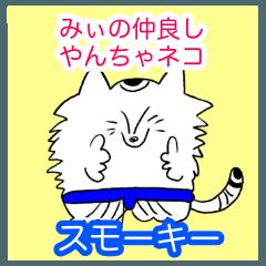 「みぃのだい〜冒険」シリーズ2