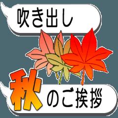 日本の秋の吹き出し挨拶スタンプ