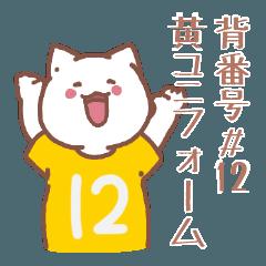 背番号12番 黄ユニフォームねこ【返事編】