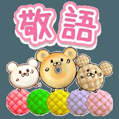 パンの動物園【敬語と日常】