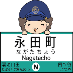 ぱんちくん駅名スタンプ〜東京南北線〜