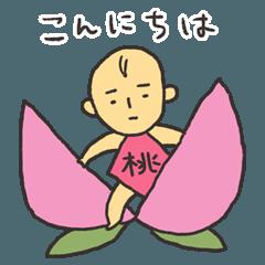 ゆるめの昔話スタンプ(修正版)