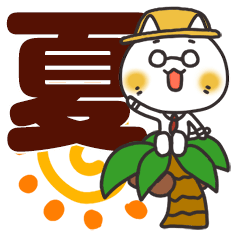ネクにゃ★あつい・夏バージョン2