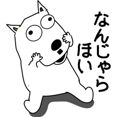 ひげ犬スタンプ 寒いいギヤグあり