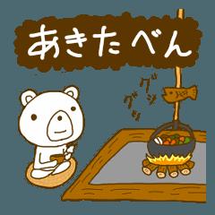 [LINEスタンプ] 秋田弁でとりあえず返信してみるが!