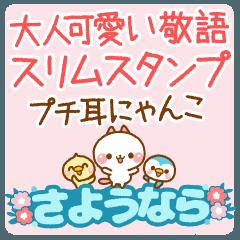 ❤️大人可愛い敬語・スリムスタンプ【Cat】