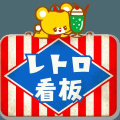 おちゃめフレンズ☆レトロ看板▶Re:package