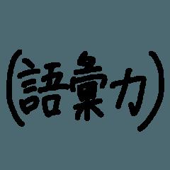 よく使うやつ絵文字のスタンプ版