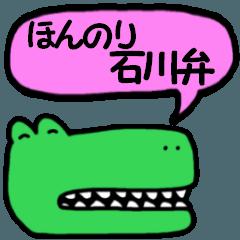 ほんのり石川県弁 わにみつ2