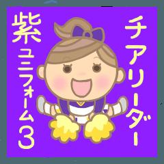 [LINEスタンプ] チアリーダー紫ユニフォーム3