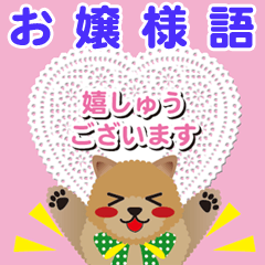 お嬢様語【ポメラニアン/オレンジ】