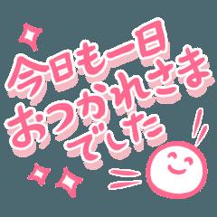 [LINEスタンプ] でか筆文字しんぷる ピンク色