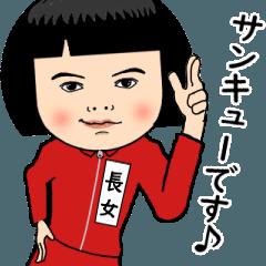 [LINEスタンプ] 【長女】はジャージっ子