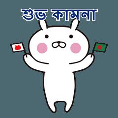 おぴょうさ7-シンプル生活-ベンガル語版
