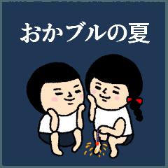おかっぱブルマちゃんの敬語【夏】