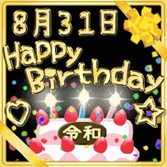 ▷令和8月16日~31日☆お誕生日☆お祝い