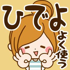 [LINEスタンプ] ひでよ専用スタンプ☆よく使う言葉