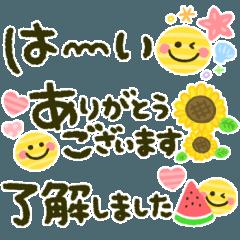 かわいい♡夏メッセージ