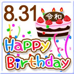動く!8月16日~31日☆お誕生日☆お祝い