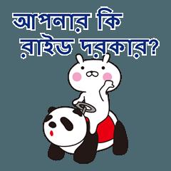 おぴょうさ9 シンプル生活3 ベンガル語版
