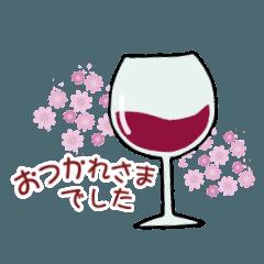 ワイン大好き!