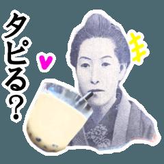 [LINEスタンプ] 【実写】タピオカ☆ミルクティー (1)