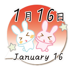 [LINEスタンプ] 1月16日記念日うさぎ