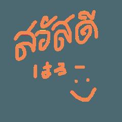 タイ語と日本語的なゆるっと