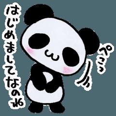 パンダてきな?ぱんだ(日常編)