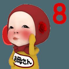 レッドタオル#8【お母さん】名前スタンプ