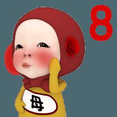 レッドタオル#8【母】動く名前スタンプ