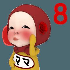 レッドタオル#8【ママ】動く名前スタンプ