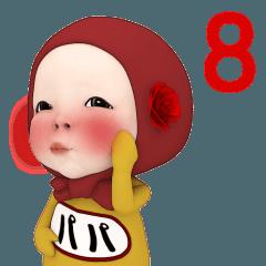 レッドタオル#8【パパ】動く名前スタンプ