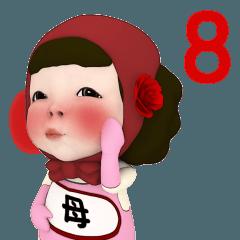 レッドタオルpink#8【母】動く名前スタンプ