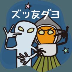 [LINEスタンプ] ワレワレ ハ 宇宙人 ダ 2