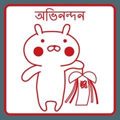 おぴょうさ4 -スタンプ的- ベンガル語版