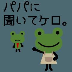 ●【動く】母カエルさんの日常会話 Part3●