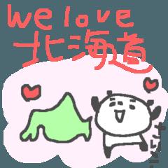 LOVE 北海道 パンダスタンプ!<北海道弁>